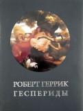 Роберт Геррик - Геспериды обложка книги