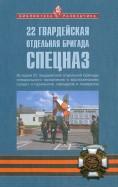 Козлов, Шинкарев, Груздев: 22 гвардейская отдельная бригада СПЕЦНАЗ