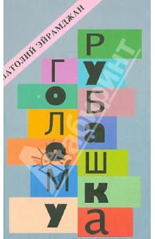 Голому рубашка. Истории о кино и для кино - Анатолий Эйрамджан