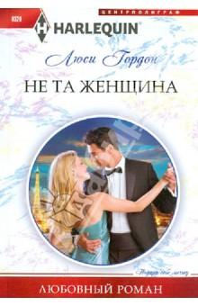 Купить Люси Гордон: Не та женщина ISBN: 978-5-227-04311-5