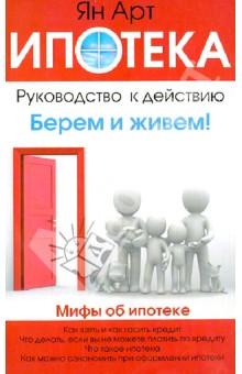 Ипотека. Руководство к действию - Ян Арт