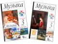 Алеев, Кичак: Музыка. 3 класс. Учебник в 2х частях. ФГОС (+CD)