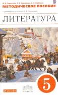 Черкезова, Самойлова, Вербовая: Литература. 5 класс. Методическое пособие. Вертикаль. ФГОС