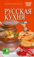 Энциклопедия. Русская кухня