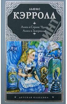 Алиса в стране чудес читать по страницам