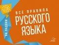 Ольга Ушакова: Русский язык. Вся орфография в таблицах и схемах