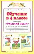 Желтовская, Калинина: Обучение в 4 классе по учебнику