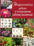 Ольга Яковлева: Энциклопедия редких и популярных садовых растений