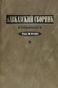 Дегоев, Захаров, Арапов: Кавказский сборник. Том 6