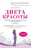 Джессика Ву - Диета красоты. Система питания голливудских звезд обложка книги