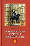 Александр Грановский: История короля Ричарда I Львиное Сердце
