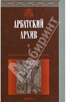 Арбатский архив: Историко-краеведческий альманах. Выпуск 2