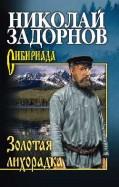 Николай Задорнов: Золотая лихорадка