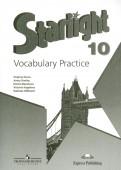 Баранова, Дули, Эванс: Английский язык. 10 класс. Лексический практикум