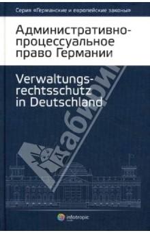 Купить Административно-процессуальное право Германии ISBN: 978-5-9998-0130-2