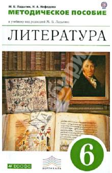 Литература. 6 класс. Методическое пособие к учебнику