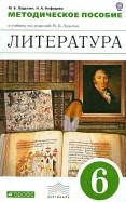 Ладыгин, Нефедова: Литература. 6 класс. Методическое пособие к учебнику