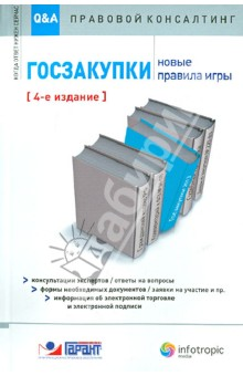 Госзакупки: новые правила игры: консультации экспертов / ответы на вопросы - Александров, Акимочкин, Арзамасцев