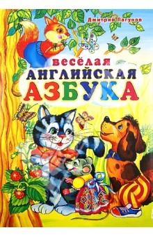 Весёлая английская азбука - Дмитрий Лагунов