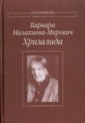 Варвара Малахиева-Мирович: Хризалида