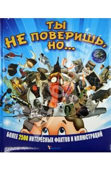 Купить Ты не поверишь, но... ISBN: 978-966-180-382-3