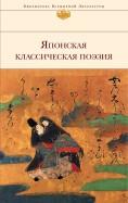 Японская классическая поэзия обложка книги