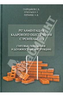 Регламентация кадрового обеспечения строительства - Ермолаев, Сборщиков, Путнина