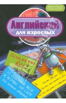Английский для взрослых инопланетян: вспомнить все - И. Беляева