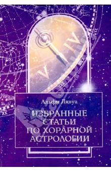 Избранные статьи по хорарной астрологии - Альфи Лявуа