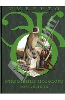 Откровения молодого романиста - Умберто Эко