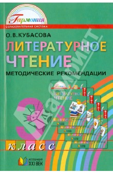 Читать онлайн русский язык 3 класс климанова бабушкина