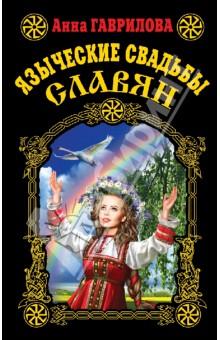 Языческие свадьбы славян - Анна Гаврилова