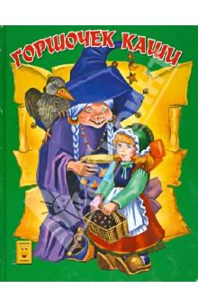 Купить Горшочек каши ISBN: 9785889442790