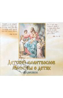 Детский молитвослов. Молитвы о детях. Аудиокнига (CD)