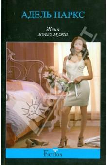 Купить Адель Паркс: Жена моего мужа ISBN: 978-5-227-04432-7