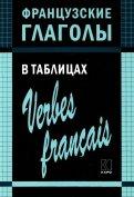 Ольга Панайотти: Французские глаголы в таблицах