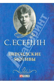 Персидские мотивы - Сергей Есенин