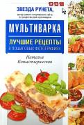 Наталья Копыстыринская: Мультиварка. Лучшие рецепты в пошаговых фотографиях