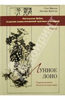 Фролов, Фролова: Лунное лоно ISBN: 978-5-8125-1216-3  - купить со скидкой