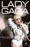 Пол Лестер: Леди Гага. В погоне за славой. Жизнь поп-принцессы