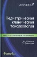 Лужников, Суходолова: Педиатрическая клиническая токсикология