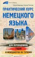 Ковалева, Платова: Практический курс немецкого языка для переводчиков, гидов и менеджеров по туризму