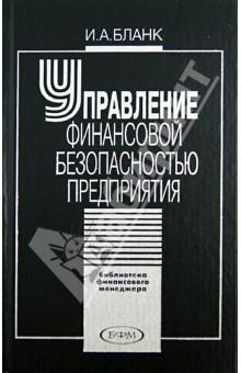 Управление финансовой безопасностью предприятия - Игорь Бланк