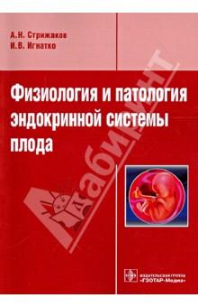 Купить Стрижаков, Игнатко: Физиология и патология эндокринной системы плода ISBN: 978-5-9704-2553-4