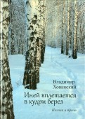 Владимир Хованский - Иней вплетается в кудри берез обложка книги