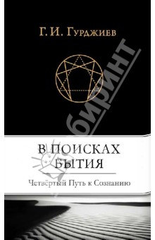 В поисках Бытия: Четвертый Путь к Сознанию - Георгий Гурджиев