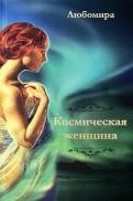 Любомира - Космическая женщина обложка книги