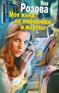 Яна Розова: Моя жена, ее любовники и жертвы
