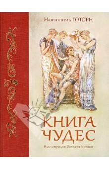 Книга чудес - Натаниель Готорн