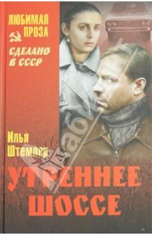 Илья Штемлер: Утреннее шоссе ISBN: 978-5-4444-0847-6  - купить со скидкой